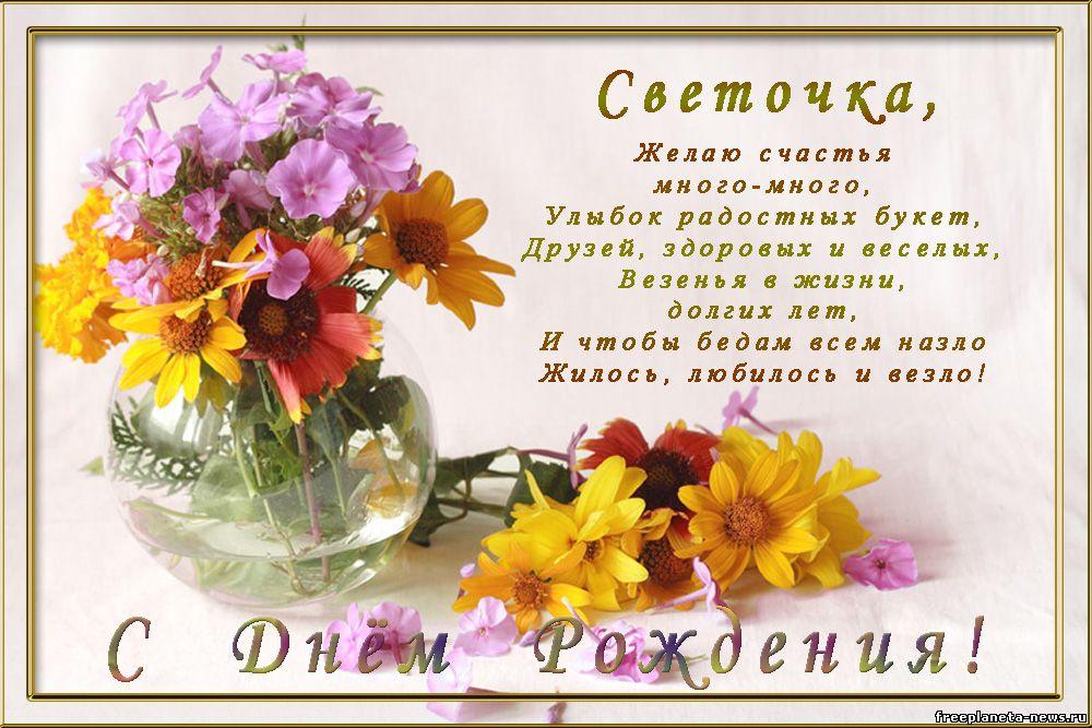 Поздравления свету с днем рождения